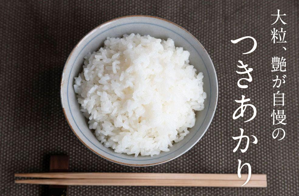 令和元年度米 見附産つきあかり