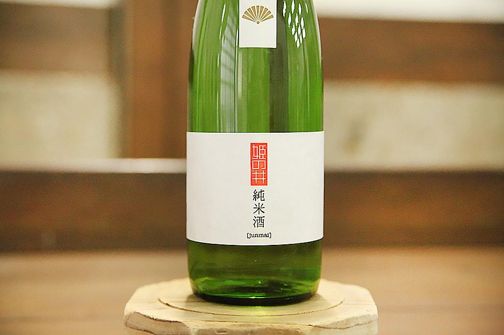 姫の井 純米酒
