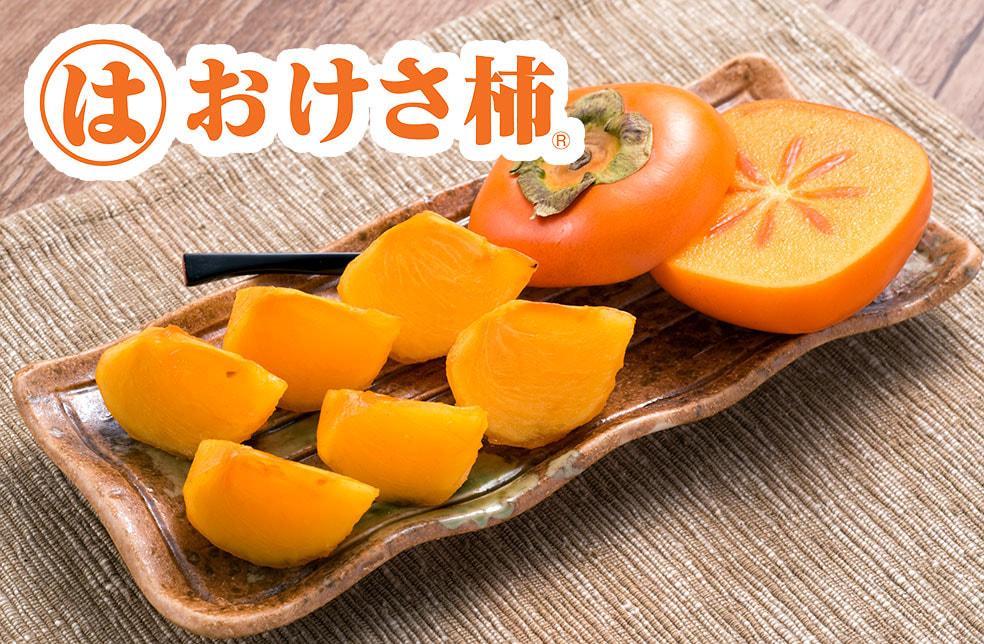 予約注文:佐渡産 まるは おけさ柿