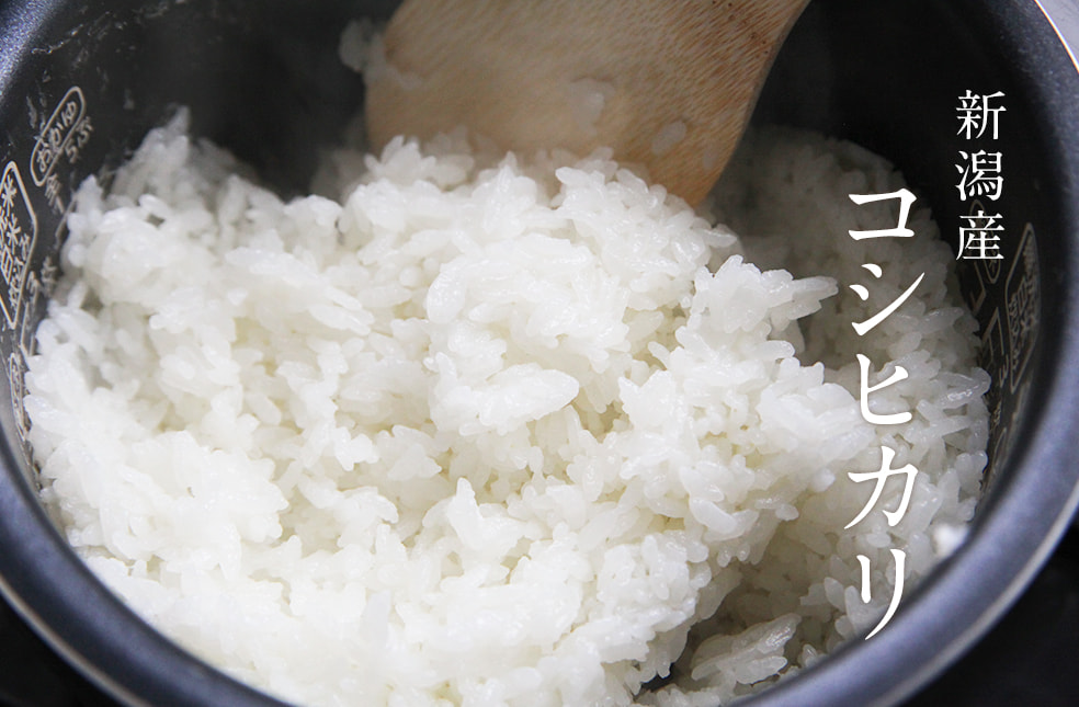 30年度米 新潟産コシヒカリ