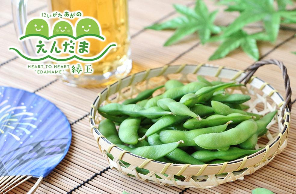 予約注文:新潟産 枝豆「えんだま~縁玉~」