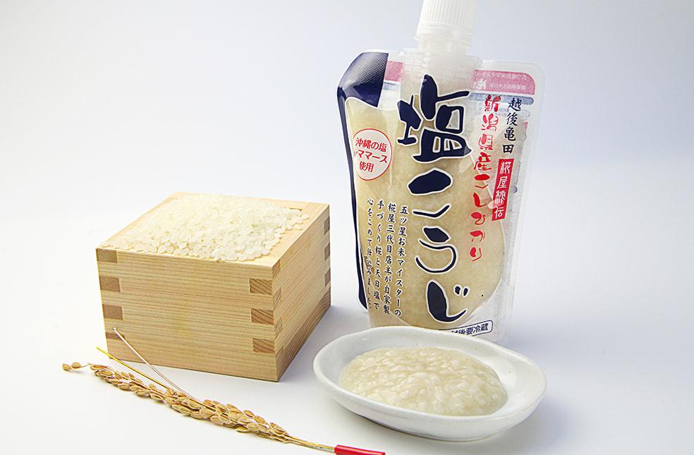 新潟県産コシヒカリの「塩こうじ」