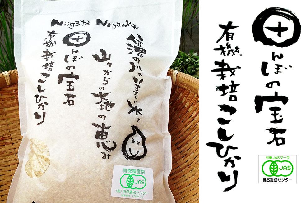 予約注文:令和元年度米 新潟産 JAS認証有機栽培米コシヒカリ