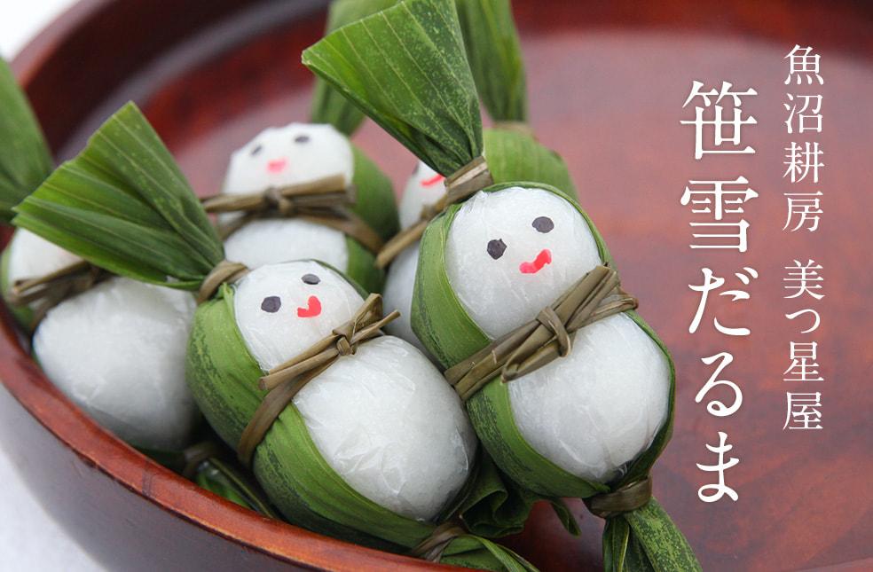 笹雪だるま(つぶあん)