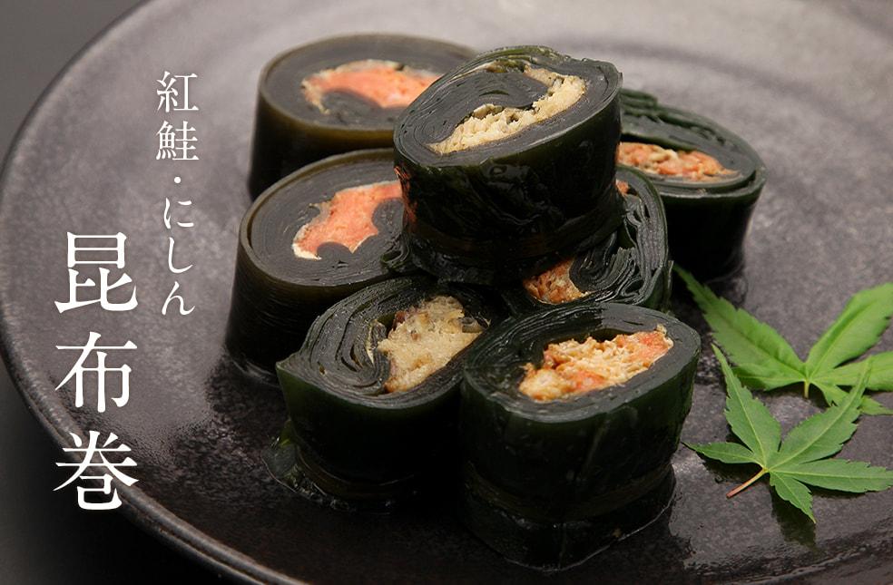 昆布巻(紅鮭・にしん)