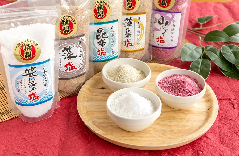 笹川流れの塩
