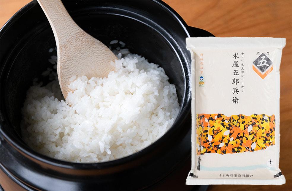 令和3年度米 魚沼産コシヒカリ「米屋五郎兵衛」(特別栽培米)