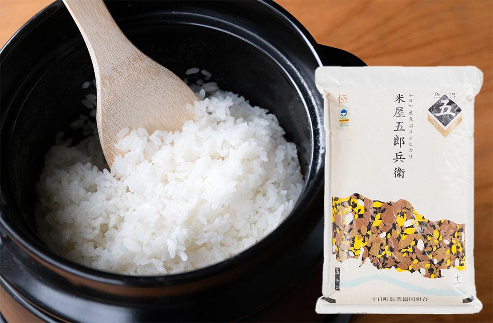 令和元年度米 魚沼産コシヒカリ「米屋五郎兵衛 極」(特別栽培米)