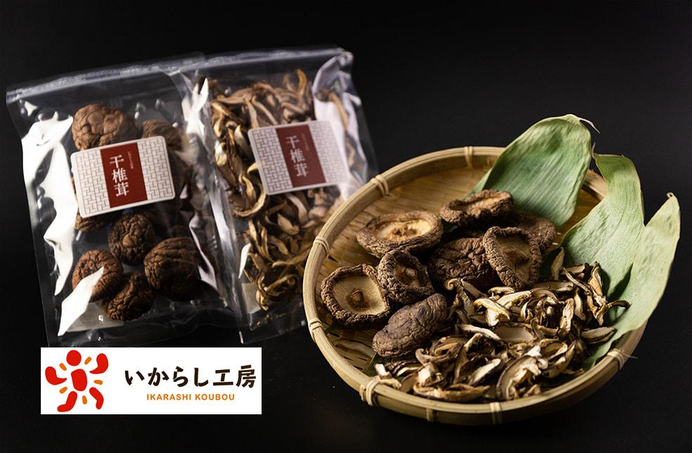 新潟県産 干し椎茸(菌床栽培)