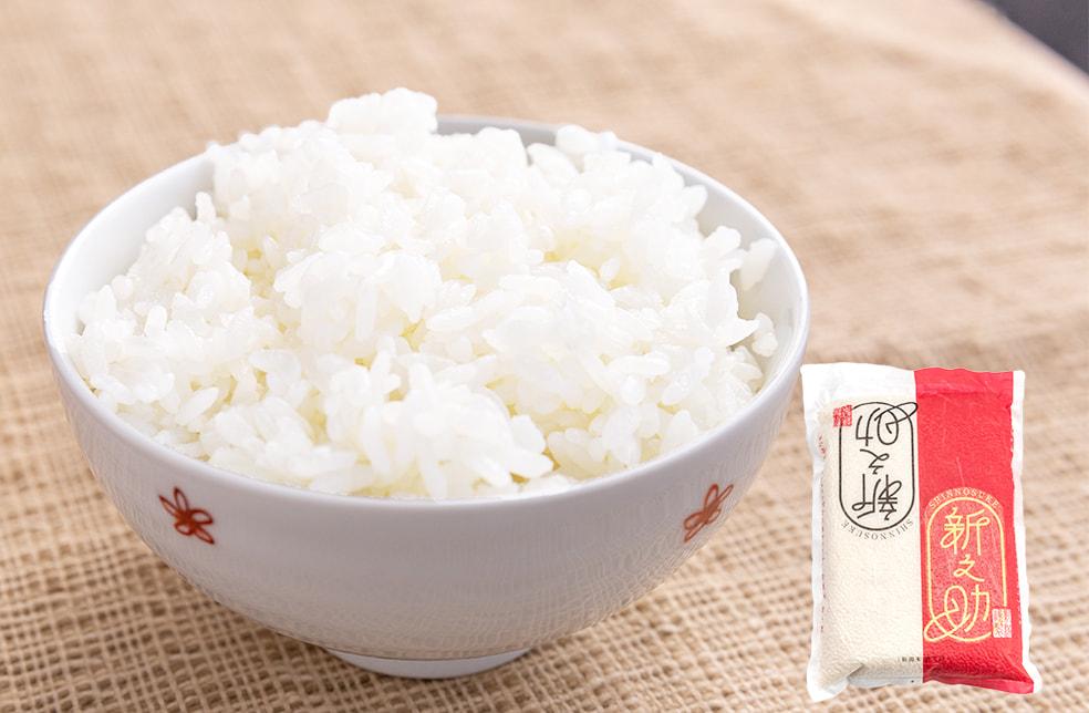 令和2年度米 新潟産 新之助(無洗米)