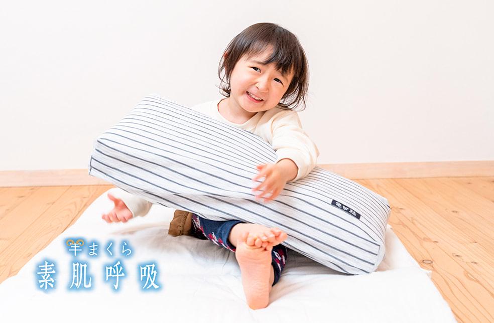 羊まくら素肌呼吸 園児用寝具