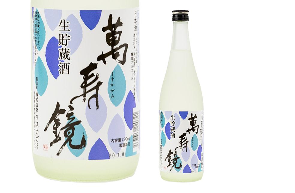 萬寿鏡 生貯蔵酒