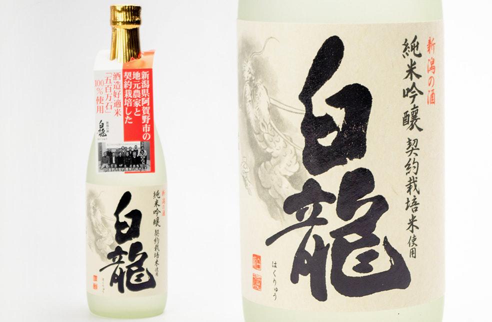 契約栽培米 純米吟醸 白龍