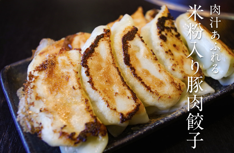 米粉入り豚肉餃子(冷凍)