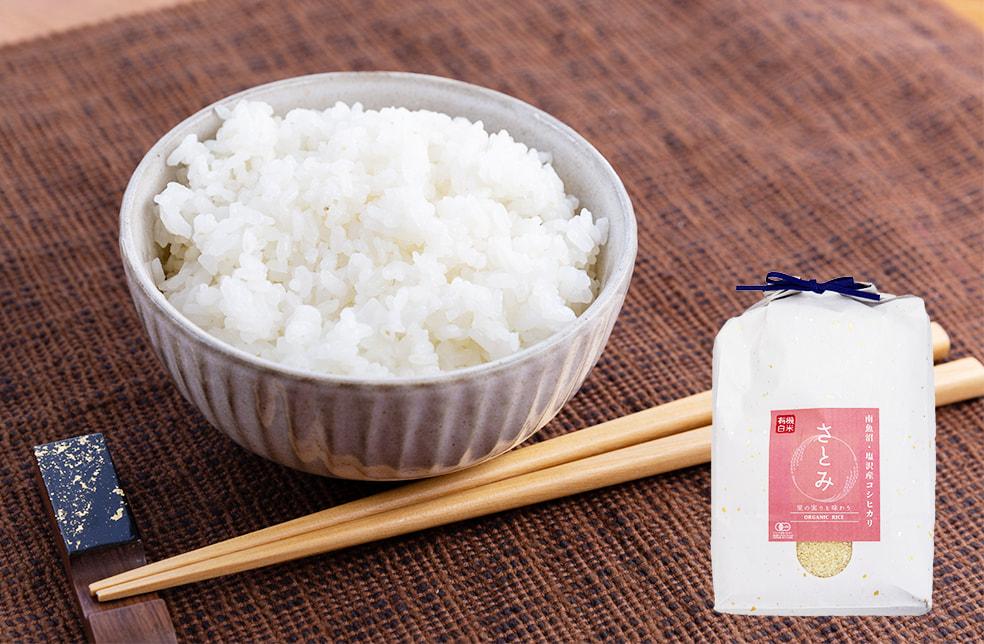 予約注文:令和3年度米 塩沢産コシヒカリ「さとみ」(JAS認証有機栽培米・従来品種)