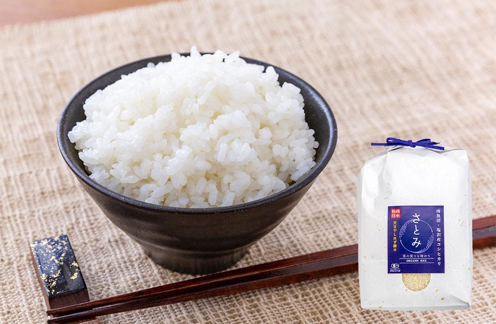 令和2年度米 塩沢産 はざかけ米 コシヒカリ「さとみ」(JAS認証有機栽培米・従来品種)