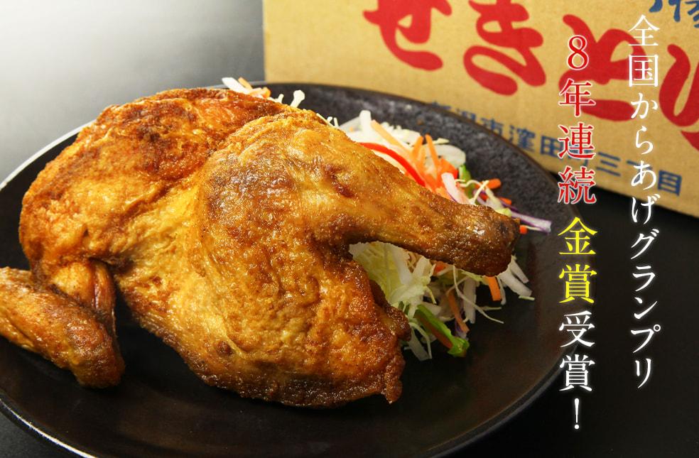 元祖 半身唐揚げ(カレー味)
