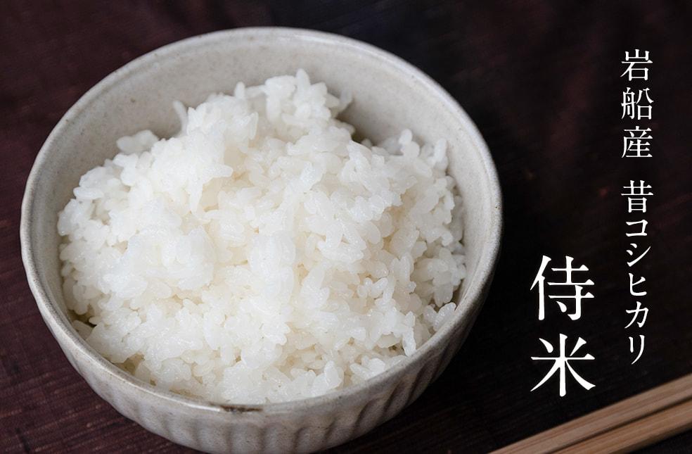 令和2年度米 岩船産 昔コシヒカリ「侍米」(従来品種)