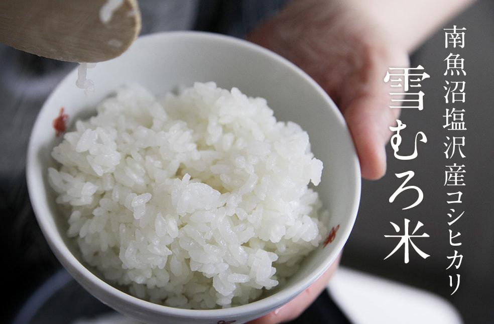 予約注文:令和元年度米 南魚沼 塩沢産 雪むろ米 コシヒカリ(特別栽培米)