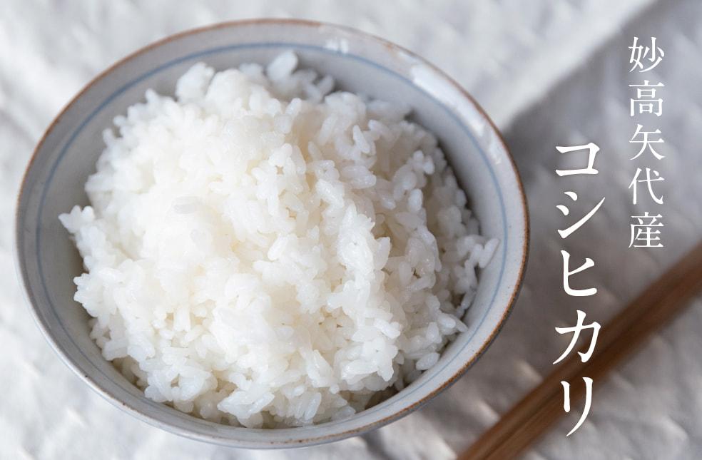 30年度米 妙高矢代産コシヒカリ