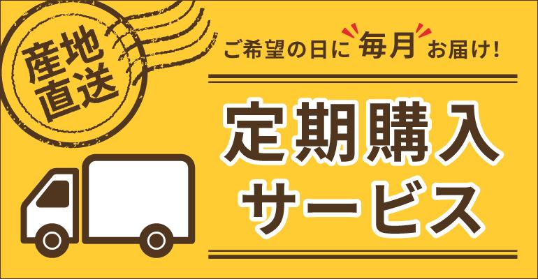 新潟直送計画の「定期購入あり」 のし・包装無料!全国送料無料・込み!