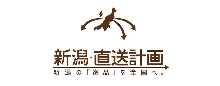 新潟直送計画の「新潟直送計画オリジナル商品」 のし・包装無料!全国送料無料・込み!