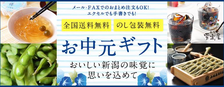 新潟直送計画の「お中元」 のし・包装無料!全国送料無料・込み!