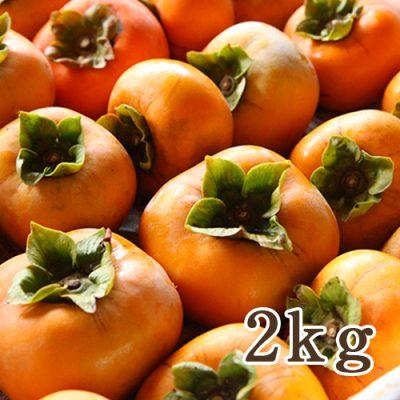 ごま八珍柿 2kg