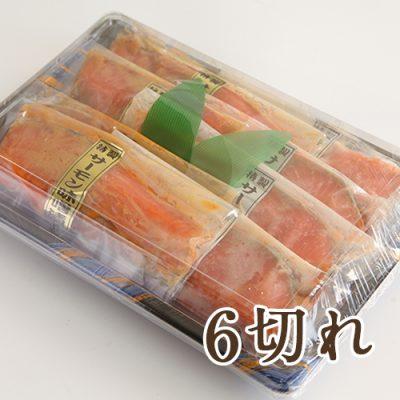 サーモン切り身漬け(120g) 6切れ
