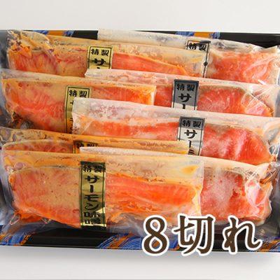 サーモン切り身漬け(120g) 8切れ