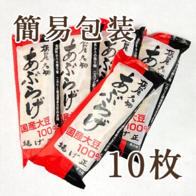 栃尾の油揚げ 10枚入(簡易包装)
