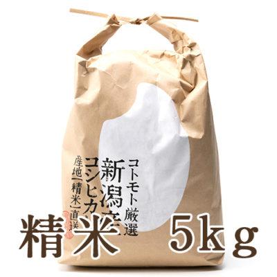 新潟産コシヒカリ(従来品種・特別栽培)精米5kg
