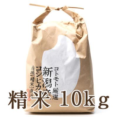 新潟産コシヒカリ(従来品種・特別栽培)精米10kg