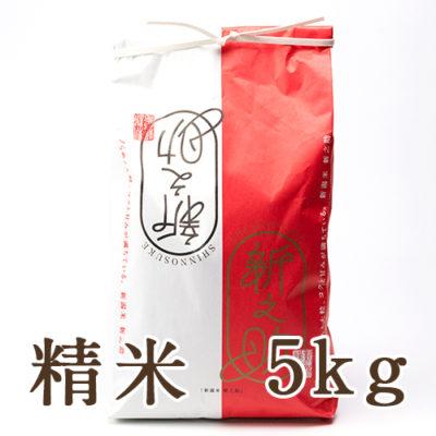 新潟産新之助 精米5kg
