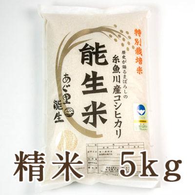 糸魚川産 能生米コシヒカリ(特別栽培米)精米5kg