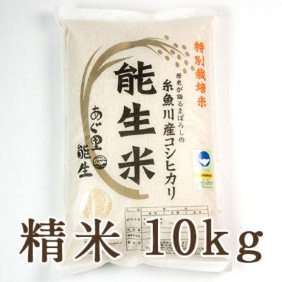 糸魚川産 能生米コシヒカリ(特別栽培米)精米10kg