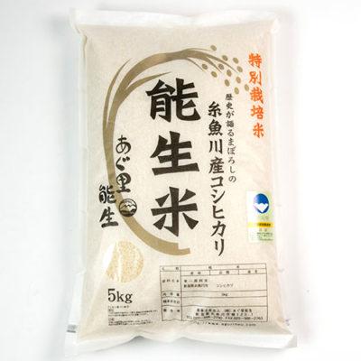 令和元年度米 糸魚川産 能生米コシヒカリ(特別栽培米)