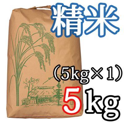 新発田産コシヒカリ(特別栽培米)精米5kg
