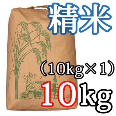 新発田産コシヒカリ(特別栽培米)精米10kg