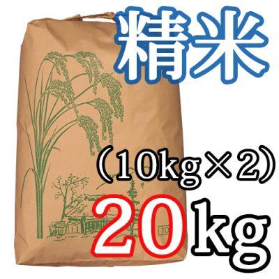 新発田産コシヒカリ(特別栽培米)精米20kg