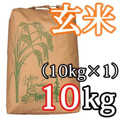 新発田産コシヒカリ(特別栽培米)玄米10kg