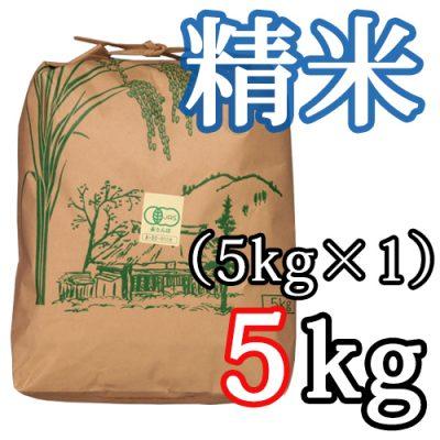 新発田産コシヒカリ(有機栽培米)精米5kg