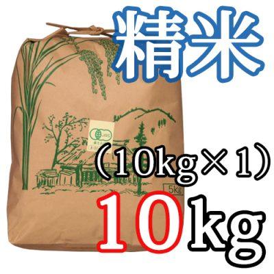 新発田産コシヒカリ(有機栽培米)精米10kg