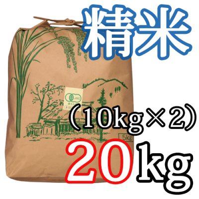 新発田産コシヒカリ(有機栽培米)精米20kg