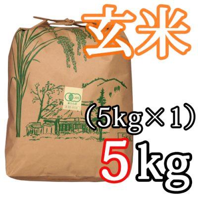 新発田産コシヒカリ(有機栽培米)玄米5kg