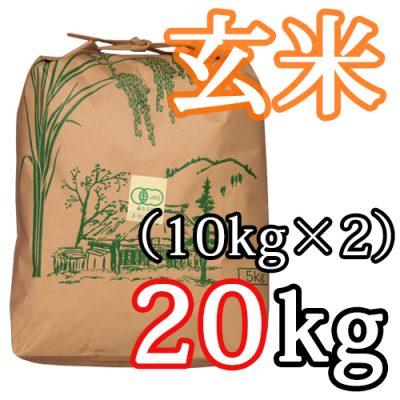 新発田産コシヒカリ(有機栽培米)玄米20kg