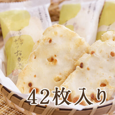マカダミアナッツおかき 中箱(42枚入り)
