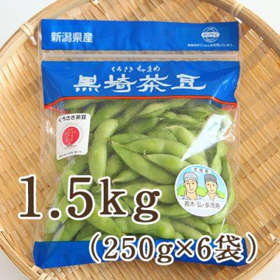 黒埼茶豆 1.5kg(250g×6袋)