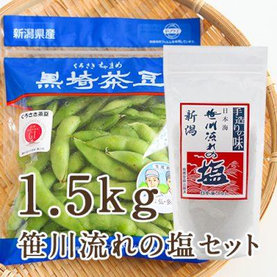 黒埼茶豆 1.5kg(250g×6袋)と笹川流れの塩セット
