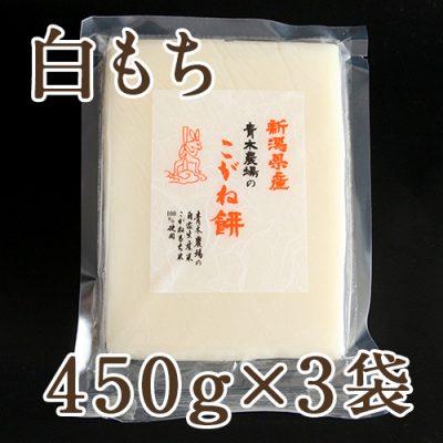 こがね餅 白もち450g(8切れ)×3袋